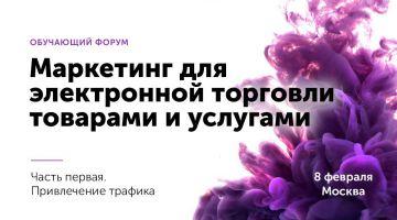 Форум «Маркетинг для электронной торговли товарами и услугами»