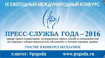 Осталось две недели до завершения приема заявок на международный конкурс для PR-специалистов «Пресс-служба года – 2016»