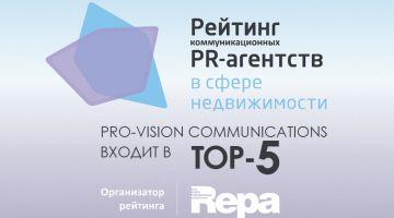Pro-Vision в пятерке лучших PR-агентств в сфере недвижимости