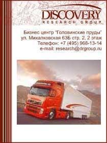 Анализ рынка автомобильных грузоперевозок в России
