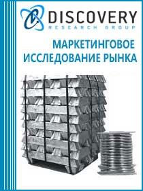 Анализ рынка свинца в России