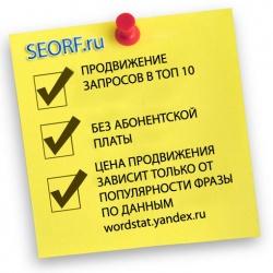 SEORF.ru