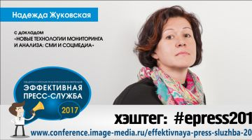 «Новые технологии мониторинга и анализа СМИ и соцмедиа»