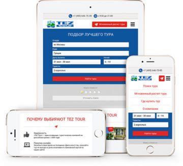Мобильное приложение для поиска туров TEZ TOUR