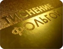 Типография предлагает услуги по припрессовке фольги - тиснение