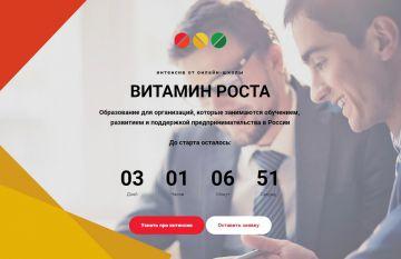 20 марта 2017 года стартовал и идет новый партнерский проект  Бизнес-школы Московской области