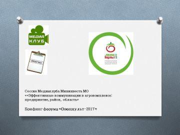 Сессия Медиаклуба Мининвеста МО «Коммуникации в агрокомплексе»  и брифинг форума «Овощкульт-2017»