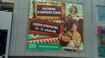 Узбекская диаспора просит проверить на экстремизм рекламу ресторана Сергея Светлакова