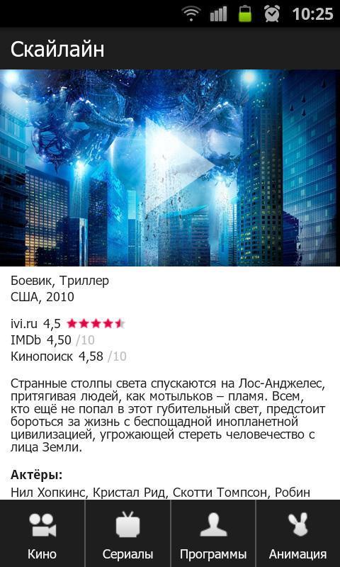 Поддерживаются устройства наivi.ru - Тысячи фильмов в приложении