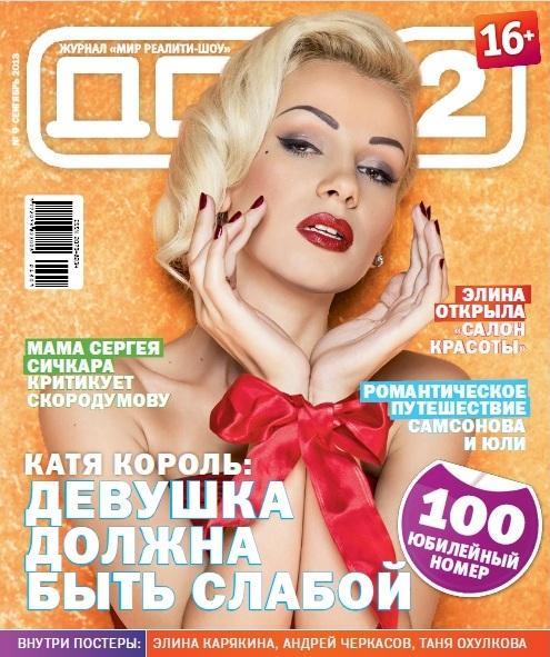 My Pictures. ДОМ-2 ЛУЧШЕЕ. Photos.