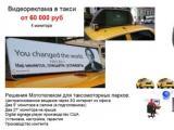 Видеореклама в такси от Мототелеком