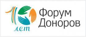 Открыта регистрация на Десятую ежегодную конференцию Форума Доноров