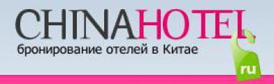 ChinaHotel.ru - новое решение онлайн бронирования отелей в Китае