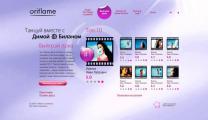 Интернет-агентством «АйМакс Медиа» реализован очередной проект промо-сайта для «Орифлэйм Косметикс»