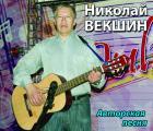 Концерт «Авторская песня»