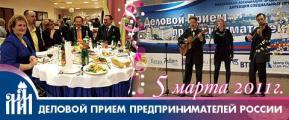 Деловой Прием предпринимателей России