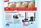 TVIN BTL и «ФАЗЕНДА» призывают: «Собирайте Приятные Моменты!»
