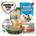 «Главпродукт» назван самым любимым брендом россиян.