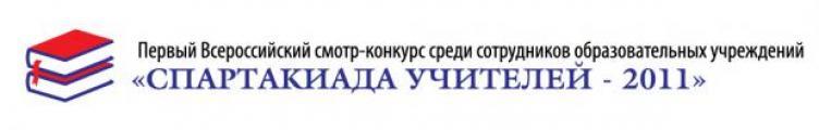 «СПАРТАКИАДА УЧИТЕЛЕЙ – 2011»