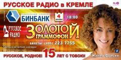 На сцене «Золотого Граммофона-2010»  состоится самый длинный поцелуй в истории кремлевских шоу
