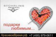 КрасивоеВремя.рф: подарки влюбленным от Stuhrling Original