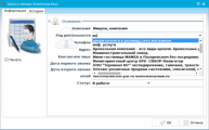 Лето закончилось, а новые версии – нет! Версия 1.7.3.0. – еще больше возможностей для управления бизнесом!