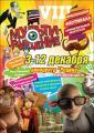 VII Международный фестиваль анимационных искусств «Мультивидение»: 3-12 декабря