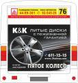 На автобусах ПТК появилось «Пятое колесо»