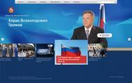 Запущен новый сайт губернатора Московской области