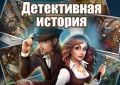 Детективная история от Game Insight в Vkontakte!