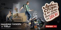 Сайт IRR.ru  запустил рекламную кампанию