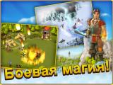 Game Insight представляет игру «Империя героев» на App Store
