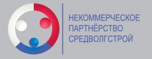 В начале марта агентство «ПРА-ТОН» заключило договор на предоставление PR-услуг Некоммерческому Партнерству «СредВолгСтрой»