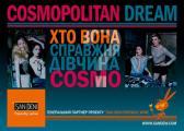 Выиграй билет на финал грандиозного проекта COSMOPOLITAN DREAM в Киеве!