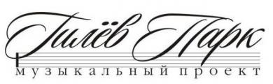Логотип Музыкального проекта «Гилёв Парк»