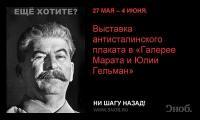 Media stars: «Сноб» объявил акцию «Люди против Сталина»