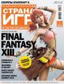 Коллекционный номер журнала