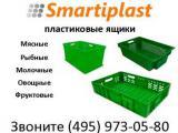 Пластиковые ящики в Москве