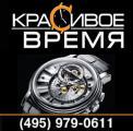 КрасивоеВремя.рф: наручные часы со скидкой 20%
