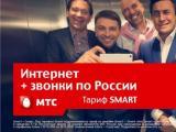 «Квартет И» снял мини-сериал для МТС на смартфон