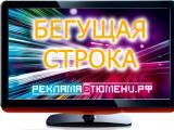 Бегущая строка на ТВ в Тюмени