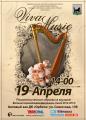 19 апреля в Иркутске состоится очередной этап Детского музыкального фестиваля «Viva, Music!».