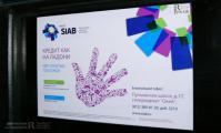 Новый образ Банка SIAB размещается на городских автобусах