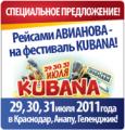 Фестиваль Kubana 2011 - полет нормальный!