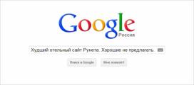 В Рунете стартовал конкурс на худший гостиничный сайт