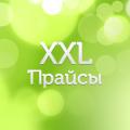 XXL-Прайсы - новый проект в области электронной коммерции