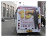 Бизнесмены набрасываются на автобусы