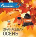 «Оранжевая осень» на АЗС