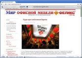 Компания ФЕЛИКС расширяет свое присутствие в сети internet