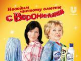 Рекламная кампания Unilever с проектом «Воронины»